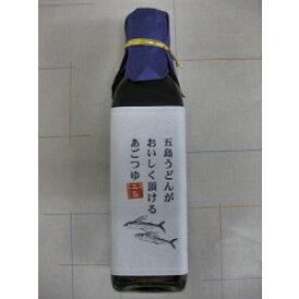 ◆産地直送代金引換不可◆【長崎五島うどん】あごつゆ(希釈用)瓶入り 200g