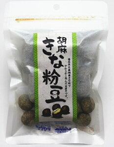 胡麻きな粉豆落花生を使った豆菓子