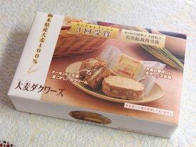 【大麦工房ロア】大麦ダクワーズ5個/箱入栃木県産