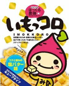 【ぽっくる農園】いもっコロ塩バター味宮崎のお土産品