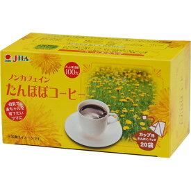 【ゼンヤクノー】たんぽぽコーヒー三角ティーバック2g×20袋ノンカフェイン