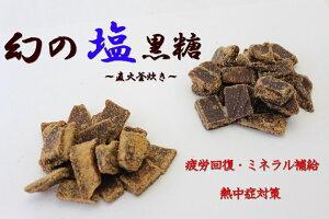 【染彩】沖縄産サトウキビ使用幻の塩黒糖・幻の塩黒糖きなこセット180g×2