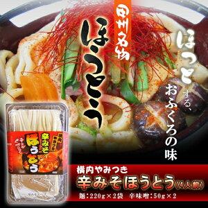 【横内製麺】辛みそほうとうパック220g×2(4人分)