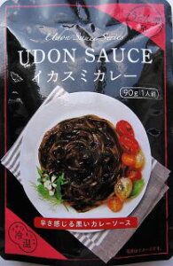 【UDON SAUCE イカスミカレー】90g