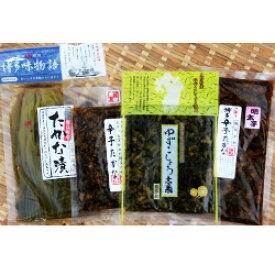 【いちふく】高菜三昧 九州産高菜4品箱入
