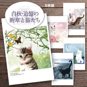 猫夢 ポストカードセット5枚組 (白秋・追憶の断章と猫たち)【猫 ポストカード】 【ポストカード 猫】【北原白秋】 猫 花 文学