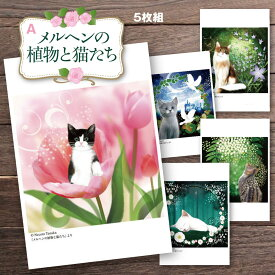 猫夢 ポストカードセット5枚組 (メルヘンの植物と猫たち-A)【猫 ポストカード】 【ポストカード 猫】 【グリム アンデルセン】 猫 花 文学