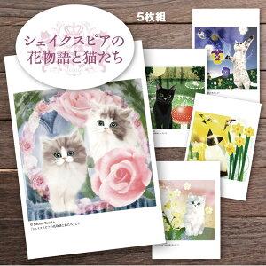 猫夢 ポストカードセット5枚組 (シェイクスピアの花物語と猫たち)【猫 ポストカード】 【ポストカード 猫】 【シェイクスピア】 猫 花 文学