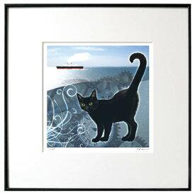猫夢アート版画 「黒猫」【猫アート】【額 版画】【送料無料】