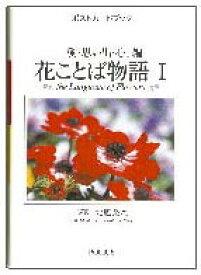 花ことば物語(I)