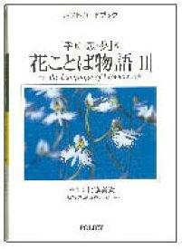 花ことば物語(II)