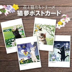 猫夢ポストカードセット(花と猫たち) 4シリーズ計20枚セット 【猫 ポストカード】 【ポストカード 猫】 猫 花 文学