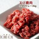 【北海道産】天然 エゾ鹿生肉 小分けパック 3kg(500g×6)猫と犬 手作り食【あす楽】生鹿肉 犬用 エゾ鹿肉 生食 国産…