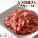 【初回限定送料無料】猫用 生肉 鶏ムネ肉肝入りミンチ1kg 小分けトレー スターターパック 鶏肉 生食 手作り食 犬にも…
