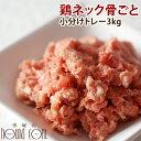 猫用 生肉 一番鶏 ネック骨ごと ミンチ3kg 手作り食 カルシウム 酵素 生骨入り 500gの小分け6袋 ささみ【あす楽】 ペ…