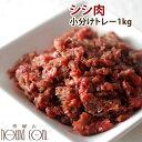猫用 冷凍生肉 シシ肉ミンチ 小分けトレー 1kg 便利な少量パック 食べ切り 高タンパク 高カロリー 【帝塚山ハウンドカ…