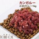 犬猫用 カンガルー肉 オーストラリア産カンガルー肉ミンチ小分けトレー 1kg 犬用 猫用