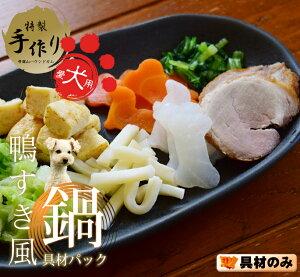 愛犬用 鴨すき風鍋具材パック クリスマスやお正月の愛犬のご飯にもおすすめ お鍋別 無添加 国産 パーティー 手作り
