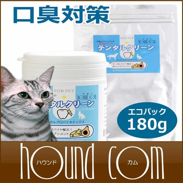【送料無料】猫用 180gエコパック お口ピカピカ デンタルクリーン 口臭にお勧めサプリ 歯垢や虫歯予防 口臭を予防 無添加 犬猫用