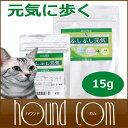 猫用 関節サプリメント ふしぶし元気15g グルコサミン コンドロイチン ヒアルロン酸 カルシウム 股関節 ヘルニア 脱臼 ジョイントの健康維持に a0009】
