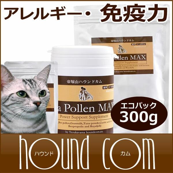 【送料無料】エコパック300g 猫犬 サプリメント シーポランMAX お得 アレルギー 仔猫 子犬 老犬 健康食品としておすすめ ペット用 目やに 涙目