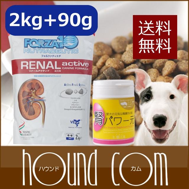 犬 FORZA10療法食&サプリセット リナールアクティブ(腎臓ケア)2kg+腎パワー元気90g ドッグフード フォルツァ10 【ペットフード ドックフード 犬のフード 療法食 腸内環境 対応 ペット用品 犬の餌】