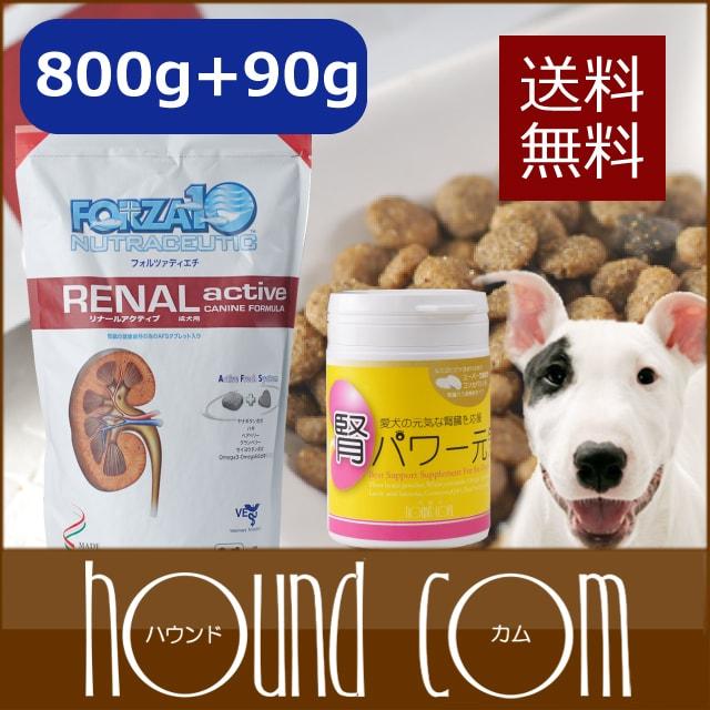 犬 FORZA10 療法食&サプリセット リナールアクティブ(腎臓ケア)800g+腎パワー元気90g ドッグフード フォルツァ10 【ペットフード ドックフード 犬のフード 療法食 腸内環境 対応 ペット用品 犬の餌】