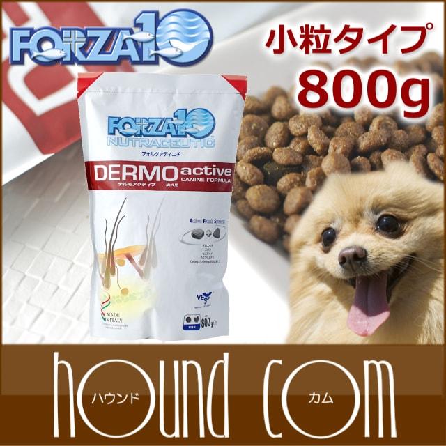 犬 FORZA10|デルモアクティブ 800g (フォルツァディエチ) 皮膚の療法食 ドッグフード フォルツァ10 ドライ フォルザ【ペットフード ドックフード 犬のフード ドライフード フード ペット用品】【a0341】