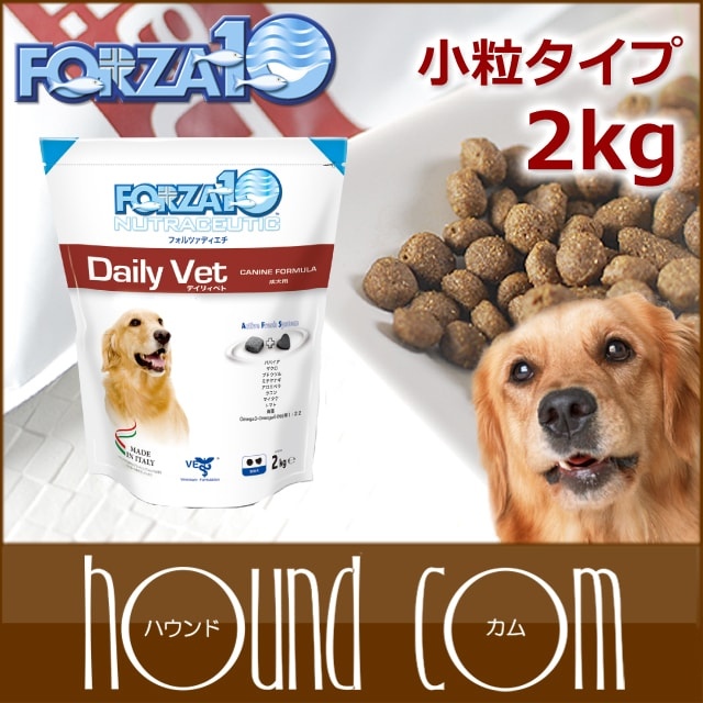 犬 FORZA10|デイリーベト 2kg(フォルツァディエチ)ドッグフード フォルツァ10 ドライ フォルザ【ペットフード ドックフード 犬のフード ドライフード フード ペット用品 ご飯 わんこ 犬の餌 ごはん】【a0350】