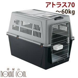 大型犬用クレート/アトラス 70/〜60kgまで対応バーニーズ ピレニーズ 超大型犬 ペットキャリーハウス 犬小屋 ドライブ用としておすすめ/訓練 トレーニングに