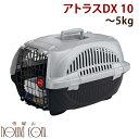 ペットキャリー/アトラスDX 10 オープン/小型犬/猫/クレート/ケージとして移動や飛行機に対応5P13oct13_b【RCP】