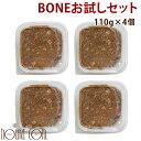 BONE 猫お試しセット 110g×4個(チキン2個、ホース1個、フィッシュ1個) 冷凍 総合栄養食 生のキャットフード 猫用