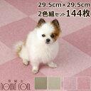 おくだけズレない吸着マット 29.5×29.5cm 2色合計144枚 各色72枚セット  防音 タイル 廊下 犬マット 犬用マット 犬用…