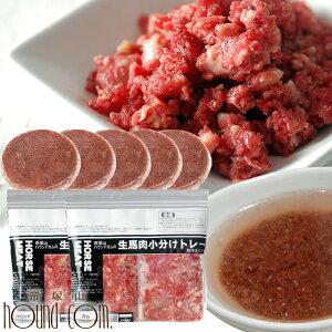 犬用猫用 新鮮生馬肉&エゾ鹿スープセット / 馬肉小分けトレー1kgとエゾ鹿スープ100g×5袋 冷凍 生肉