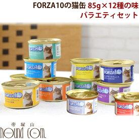 FORZA10|メンテナンス缶 バラエティ12缶セット 85g 猫缶 フォルツァ10 フォルザ10 缶詰 ジュレ ウェットフード 猫用 缶詰 お試し プレゼント