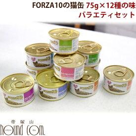 FORZA10|プレミアム ナチュラルグルメ缶 バラエティ12缶セット 75g 猫缶 フォルツァ10 缶詰 スープ仕立てのウェットフード 猫用 食べ比べ バラエティセット 一般食