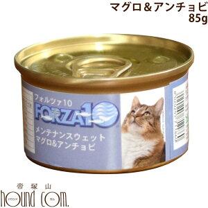 FORZA10 猫用メンテナンス缶 マグロ&アンチョビ85g 一般食 キャットフード ウェットフード カタクチイワシ ジュレ(ゼリー)仕立て フォルツァ 猫缶 cat
