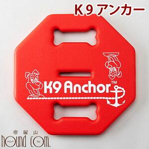 【送料無料】アウトドアにピッタリ 大型犬対応 K-9アンカー本体【係留 ケイ留 おもり】