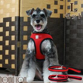 【ハーネス×L1着、リードS×1本】犬用ハーネス ASHUウェアハーネス リードセット L 小型犬 中型犬 喉 器官に優しい 痛くないソフトメッシュ ペット用