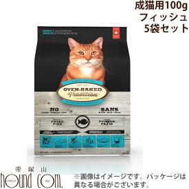 猫 キャットフード オーブンベイクド トラディション アダルトフィッシュ(成猫用) 100g×5 ドライフード お試しサイズ お得なセット 無添加 プレミアムフード 猫用