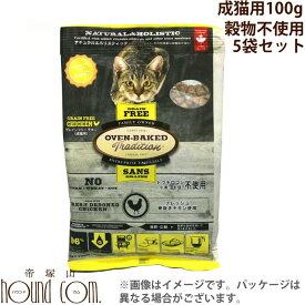 猫 キャットフード【穀物不使用】オーブンベイクド トラディション グレインフリー アダルトチキン(1歳以上の全ての猫へ) 100g×5 お試しサイズ 【通常より10倍もの時間をかけた安心安全なフードです。】