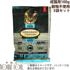 猫 キャットフード【穀物不使用】オーブンベイクド トラディション グレインフリー アダルトフィッシュ(1歳以上の全ての猫へ) 100g×5 お試しサイズ 無添加 プレミアムフード 【通常より10倍もの時間をかけた安心安全なフードです。】