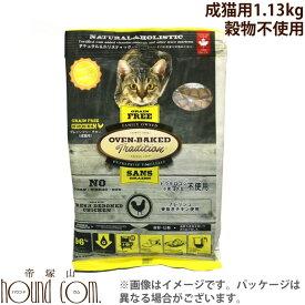 猫 キャットフード|【穀物不使用】オーブンベイクド トラディション グレインフリー アダルトチキン(1歳以上の全ての猫へ) 1.13kg