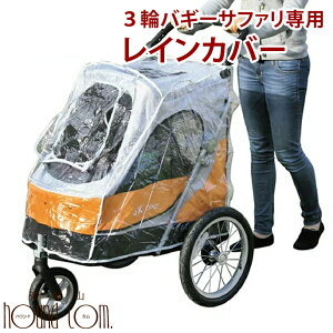 【お取り寄せ商品】ペットカート 大型 3輪バギー(サファリ) 専用レインカバー