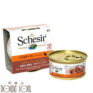 猫缶|Schesir(シシア)/キャット ツナ&サーモン缶 70g 14缶セット【ナチュラルグレービータイプ(肉汁)】 猫用 ウェットフード 缶詰 一般食 Schesir cat