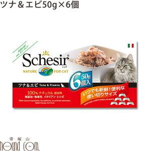 シシア キャット ツナ&エビ 50g×6缶セット マルチパック ゼリータイプ猫缶 ウェットフード 無添加 高品質 プレミアム Schesir(シシア) 猫用 缶詰 ウェットフード ウエットフード