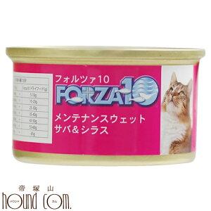 FORZA10|メンテナンス缶 サバ&シラス 85g×12缶セット キャットフード 猫缶 フォルツァ10 フォルザ10 缶詰 ジュレ ウェットフード 猫用