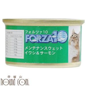 FORZA10|メンテナンス缶 イワシ&サーモン 85g キャットフード 猫缶 フォルツァ10 フォルザ10 缶詰 ジュレ ウェットフード 猫用 対応 ゼリータイプ