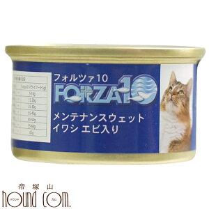 FORZA10|メンテナンス缶 イワシ&エビ 85g キャットフード フォルツァ10 缶詰 ジュレ ウェットフード 猫用 ねこ缶 対応