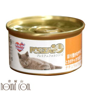 FORZA10 猫用ナチュラルグルメ缶 ササミとカボチャ75g 12缶セット かつお節入り 一般食 スープ仕立て キャットフード ウェットフード ささみ かぼちゃ フォルツァ 猫缶